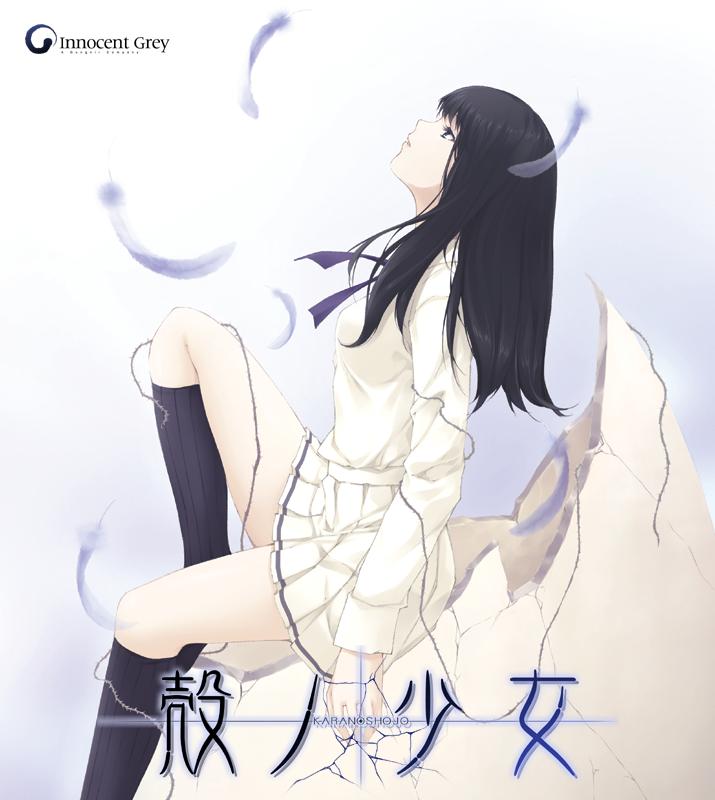 Kara no Shoujo Cover